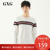 青年休闲流行白色圆领套头毛衣针织衫 时尚 男装 GXG毛衫 冬季男士