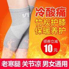 护膝保暖 男女士冬季关节凉防寒 护膝膝盖护具中老年老寒腿 内穿