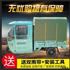 电动三轮车棚后车厢棚篷雨棚加厚折叠防水帆布快递车蓬后箱车斗棚