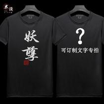 文字印花t恤男短袖 创意订做定制t恤班服diy印字恶搞个性 带字t桖