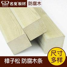 名兔樟子松防腐木地板户外露台立柱支柱木龙骨木条 木方实木45X45