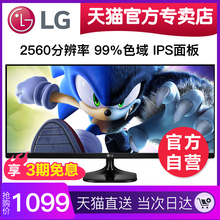官方自营 9高清2K LG25UM58 LG显示器21 带鱼屏显示器25英寸超宽屏IPS电竞游戏液晶电脑屏幕便携ps4