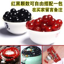 天然黑红玛瑙散珠DIY手工编织配件串手链项链圆珠子水晶材料 包邮