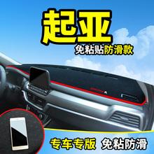 饰配件中控仪表台防晒避光垫专用 起亚新一代智跑狮跑汽车用品改装