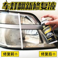 汽车大灯修复液速亮车灯翻新修复工具尾灯划痕修复抛光自喷镀膜剂