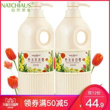自然使者香水洗发水1L+沐浴露1L 持续留香氛洗沐浴男女士家庭套装