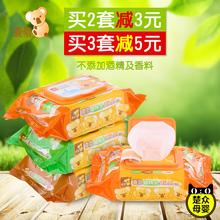 喜多湿巾婴儿湿巾纸80抽*3包宝宝柔湿巾儿童新生儿湿纸巾便携带盖