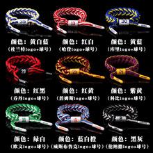 球星篮球手链可调节编织腕带运动手环情侣手带男女运动饰品礼物