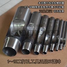 1~10mm打孔工具正品HY/spc圆冲子 冲头 皮革DIY手工皮带圆柱冲子