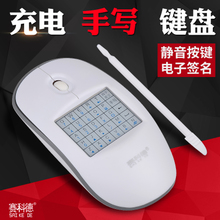 赛科德5s充电静音无线鼠标手写板键盘平板鼠标无线数字小键盘