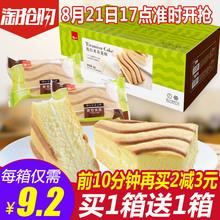 泓一提拉米苏面包营养早餐整箱夹心三明治网红千层蛋糕零食批发