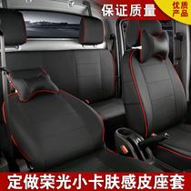 新老款五菱荣光双排小卡1.2L1.5L货车肤感皮专车专用全包四季座套