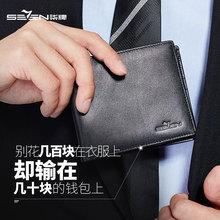 柒牌短款钱包男士真皮正品 商务时尚男式横款软皮头层牛皮银包薄