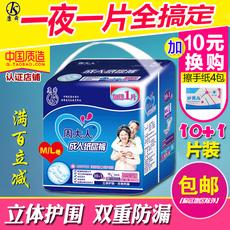 周大人成人纸尿裤中大码ML号男女士纸尿片护理垫尿床垫老年尿不湿
