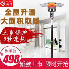 撷阳伞形燃气液化气取暖器家用室内用商用取暖炉烤火炉天然气煤气