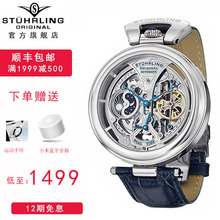 Stuhrling Stulin imported fully automatic hollow-out mechanical watches