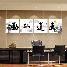 天道酬勤字画办公室书房客厅沙发背景墙装 饰画壁画无框墙面挂画