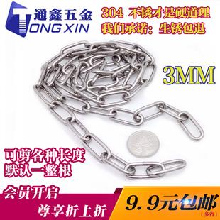 3mm粗304不锈钢链条铁链条 宠物狗铁链子铁环链吊灯晾衣铁链 锁链