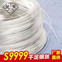S9999 pure silver wire, DIY silver wire, wood inlaid wire, conductive hand material, silver ornament, accessories, accessories.