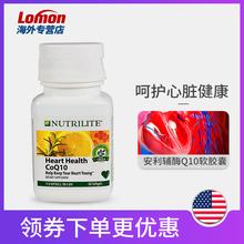 美国安利纽崔莱辅酶素Q10软胶囊 进口心脏保健品60粒
