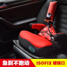 汽车儿童安全座椅增高垫3 12岁isofix硬接口车载便携宝宝安全坐垫