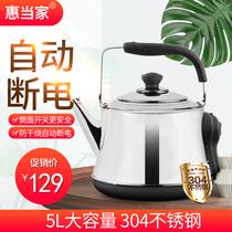 惠当家电水壶5L不锈钢家用自动断电保温大容量电热水壶 烧水壶