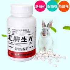 乳酶生片兔子龙猫豚鼠拉稀腹泻腹胀消化不良小宠常备50粒自封袋装