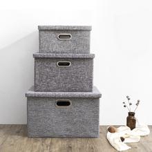 收纳箱布艺可折叠棉麻收纳盒有盖整理箱衣物储物箱衣柜衣服收纳箱