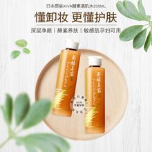 敏感肌可用温和清洁去黑头 日本xiva酵素养肤卸妆水发酵95%美容液