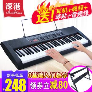 深港成人电子琴 61键儿童入门初学教学电子琴智能仿钢琴键SK20066