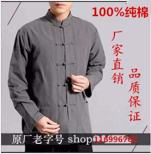 特价纯棉粗布男士唐装长袖春秋款中式居士服休闲功夫打底衫衬衣