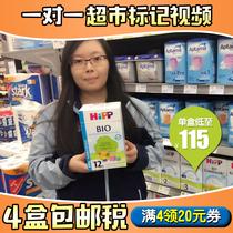 【德国直邮包邮包税】德国HIPP BIO德国HIPP有机奶粉12+段/4段