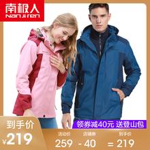 南极人户外冲锋衣男三合一两件套秋冬防水外套加绒加厚可拆卸女潮