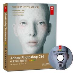 Adobe Photoshop CS6中文版经典教程 彩色版 官方原自编英文解说学教材资料淘宝网站美工入门到精通天猫电商图片零基础后期书籍