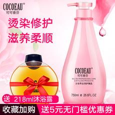 coco洗发水正品去屑止痒控油男女士洗头膏滋养柔顺持久留香洗发露