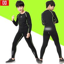 训练服套装 儿童运动紧身衣男弹力速干健身服篮球足球跑步打底长袖