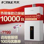Fotile/方太 JSQ25-13EES燃气热水器家用天然气液化气强排式恒温