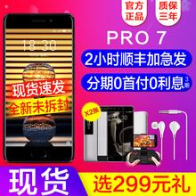 当天发 【选电源/手柄】Meizu/魅族 PRO 7全网通智能手机pro7plus