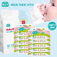 水分子婴儿手口湿巾25抽10包新生儿宝宝特价 小包湿纸巾出行便携装