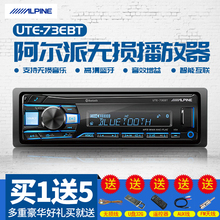 ALPINE car head UTE-73EBT Bluetooth lossless music player car audio modified car host