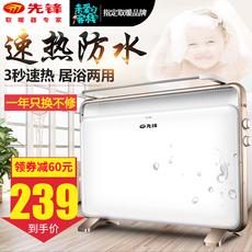 先锋取暖器暖风机电暖气家用节能省电暖炉浴室防水烤火炉电暖器