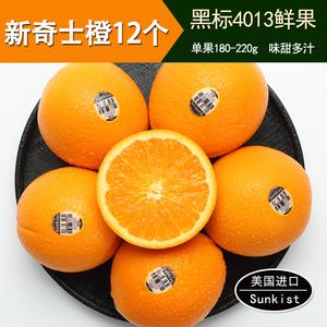 美国进口新奇士橙12个 黑标4013 新鲜水果脐橙甜橙子晚熟美橙晚橙新鲜橙子