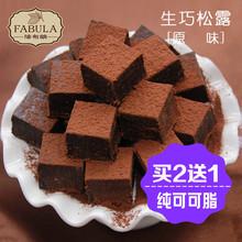 送女友生日礼物 手工黑松露巧克力进口料纯可可脂生巧年货礼盒装