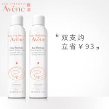 雅漾舒护调理喷雾300ml*2定妆补水保湿水舒缓敏感肌
