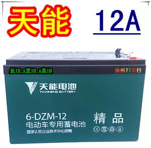 单个一块天能电池6-DZM-12ah安12v48伏60伏72电动<span class=H>车</span>蓄干铅酸<span class=H>电瓶</span>