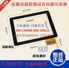 9.7寸DPT 300-L3456B-A00_VER1.0全新多点电容触摸屏 触屏 12PIN