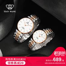 天王表手表男时尚简约女士防水钢带情侣腕表