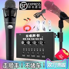 顺丰包邮e300电容麦声卡套装k歌话筒电脑麦克风直播手机k歌麦克风