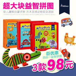 Mideer弥鹿儿童益智力汽车拼图宝宝幼儿启蒙玩具纸质2-3-4-5-6岁