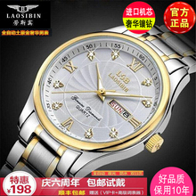 Swiss Laosibin Watch Male Machinery Watch Genuine Automatic Waterproof Luxury Male Watch Laosibin Diamond Watch